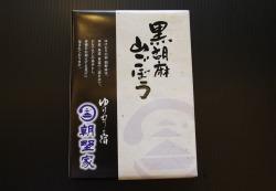 黒胡麻山ごぼう(170g)